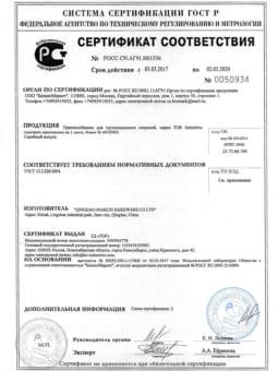 5. Сертификат Скобы. Часть-3