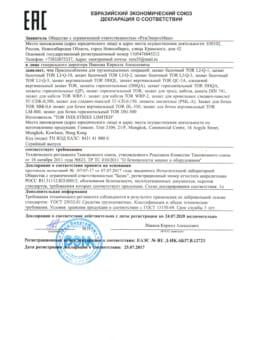 3. Декларация Захват балочный LJ-Q (до 24.07.20)