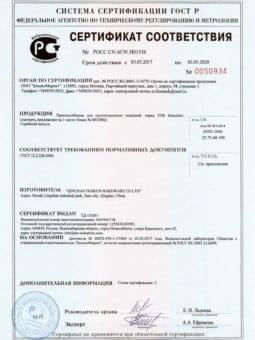5. Сертификат Скобы. Часть-1