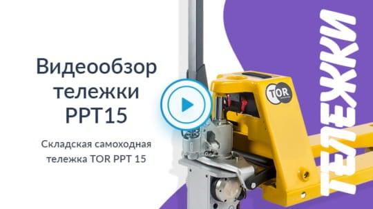 Видеообзор тележки PPT15