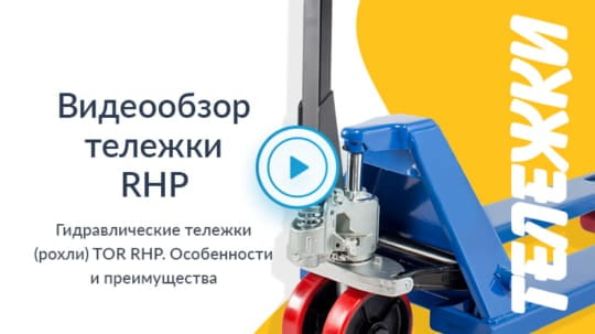 Видеообзор тележки TOR RHP